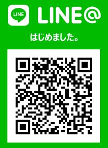 @LINEで登録